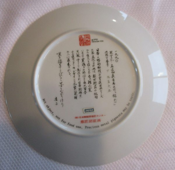 cherry flowers collector plate back