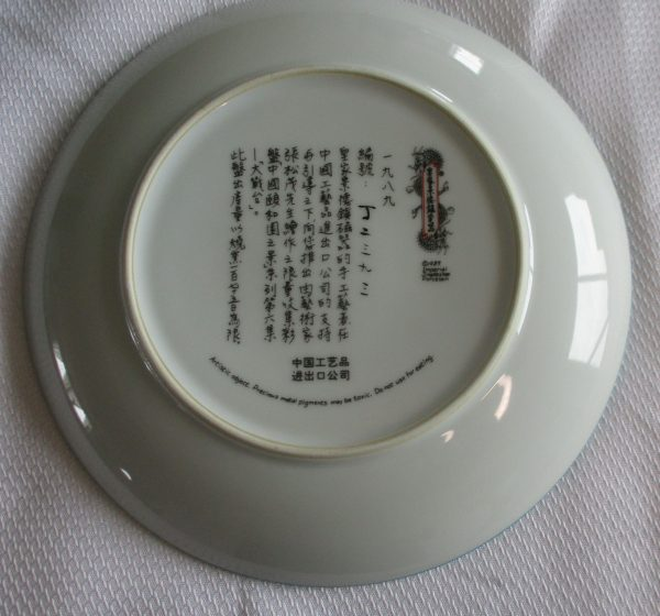 GREAT STAGE COLLECTOR PLATE back
