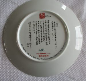 HARVEST MOON COLLECTOR PLATE Back