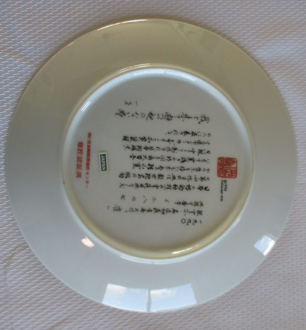 ORPHAN SPARROW COLLECTOR PLATE Back