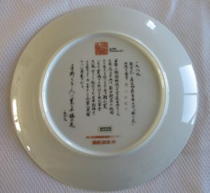 plum blossoms collector plate back